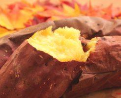 寒い季節には「焼き芋」が恋しくなります。